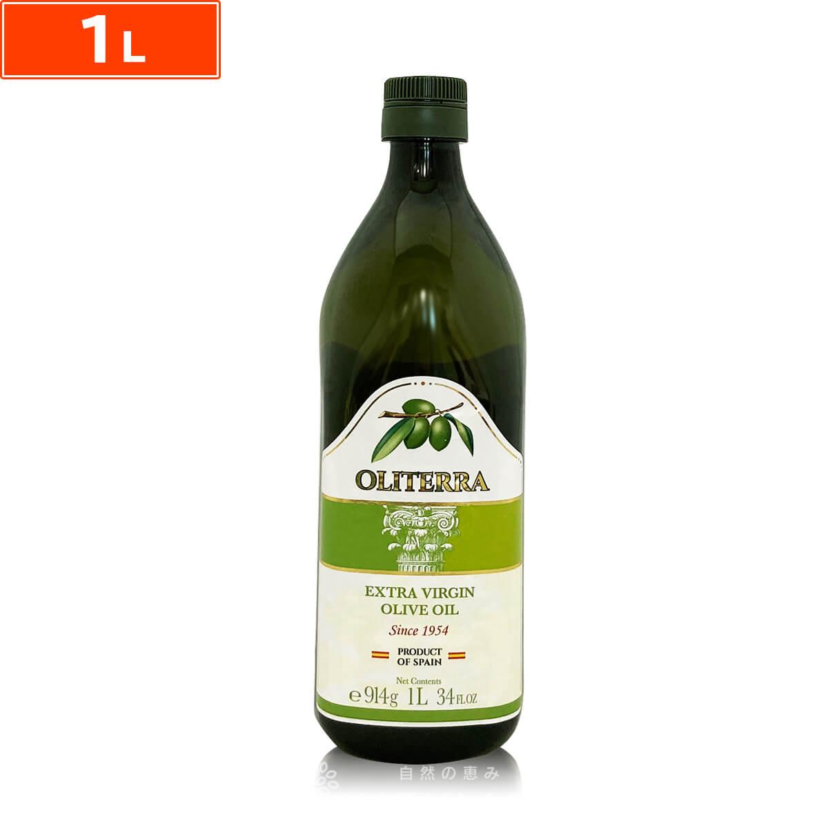 酸度0.21%± フルーティな風味が特徴の本場スペイン産エキストラバージンオリーブオイルのオリテラです オリテラ エキストラバージンオリーブオイル 1L 1000ml 914g オリーブオイル olive oil オリーブ油 エキストラ ランキング エキストラバージン 値引き スペイン メーカー OLITERRA オリーブ 業務用 おすすめ スペイン産 エクストラバージン 値引き