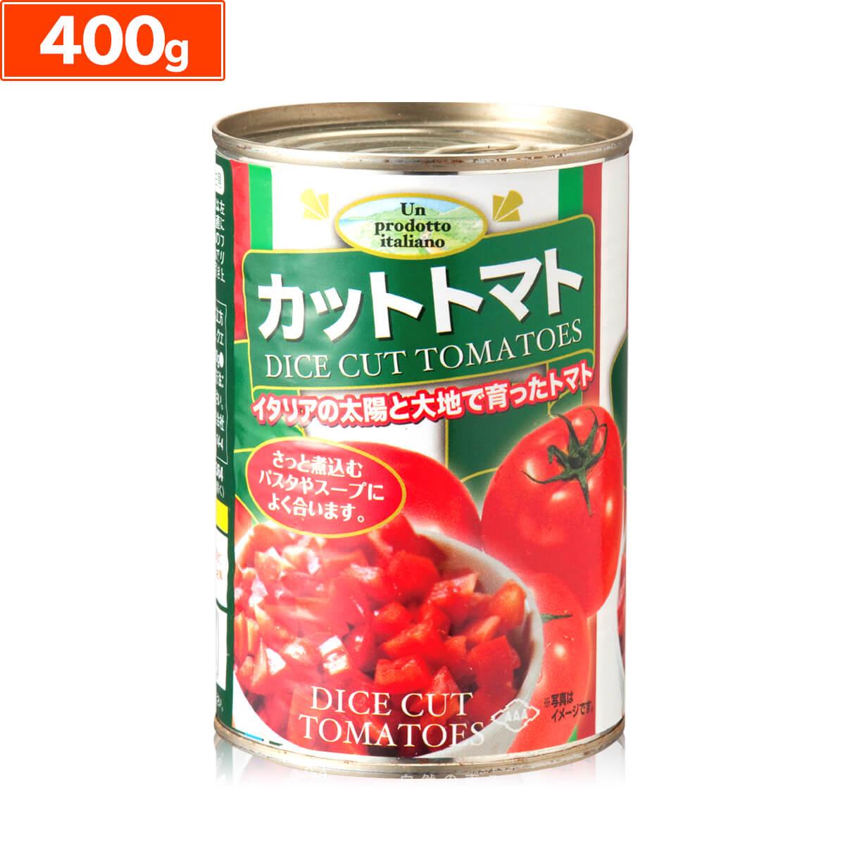 本場イタリアの太陽の光をたっぷり浴びた完熟トマトです 1位 朝日カットトマト缶 400g トマト缶詰 お買い得品 カット トマト ランキング 400 イタリア おすすめ 朝日 高品質 メーカー