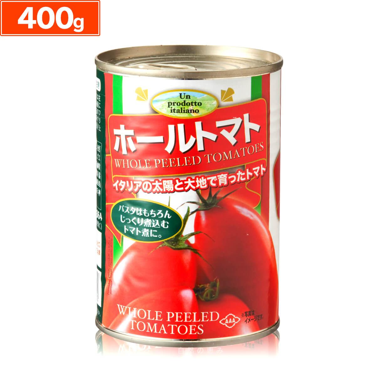 本場イタリアの太陽の光をたっぷり浴びた完熟トマトです 1位 朝日ホールトマト缶 400g トマト缶詰 ホール トマト おすすめ特集 セール価格 メーカー おすすめ ランキング イタリア 朝日 400
