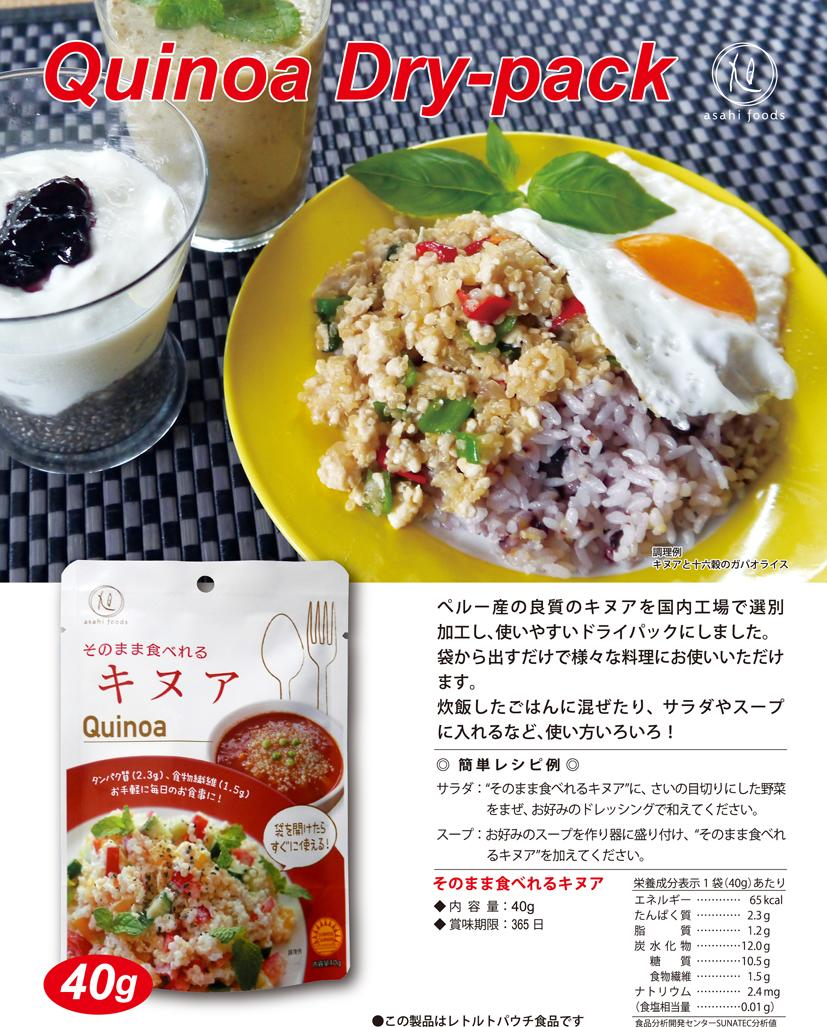 Natumart: Asahi Shokuhin キヌア 40 G [キヌア / Super Food