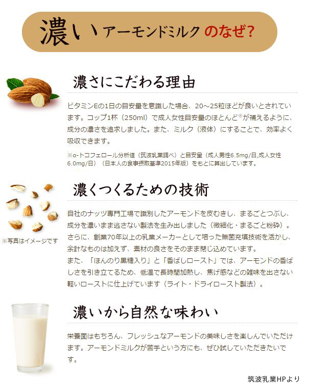 Tsukuba dairy business thick almond milk slightly 1,000 ml [almond milk / milk / almond / heavy / cholesterol zero / beauty / health] with brown sugar