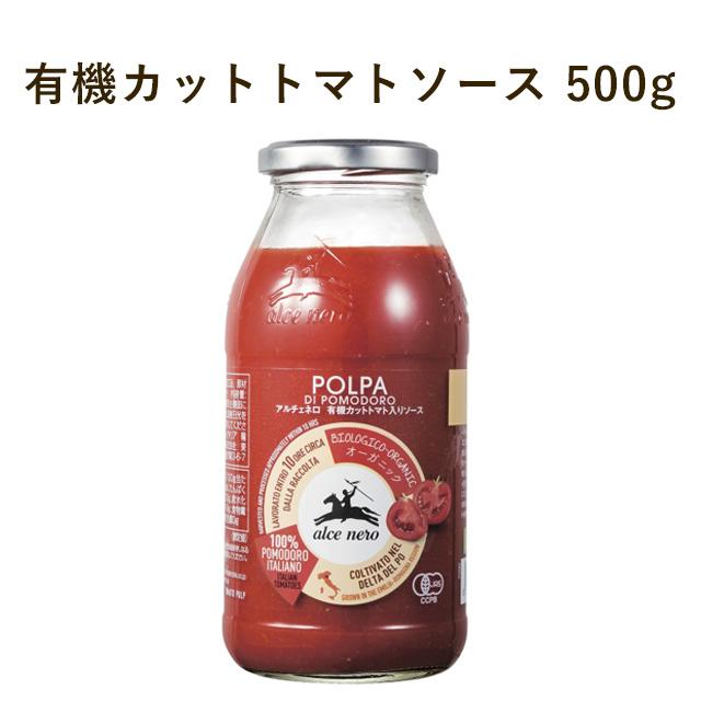 アルチェネロ 有機カットトマトソース 500g×12個セット 【宅配便A】