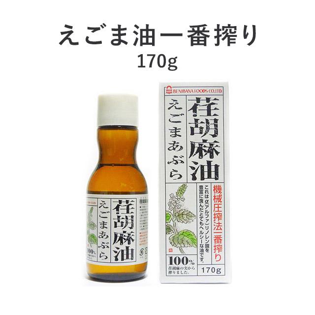 楽天市場】【在庫限り】 紅花食品 荏胡麻油 一番搾り 170g えごま油 ...