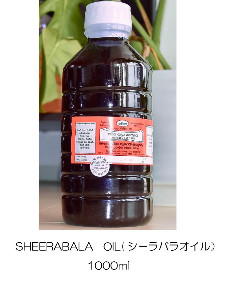 GAMPAHA SHEERABALA OIL(シーラバラオイル) 1000ml  スリランカよりアーユルヴェーダオイルを格安で