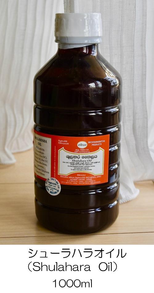 GAMPAHA シューラハラオイル(Shulahara Oil) 1000ml  スリランカよりアーユルヴェーダオイルを格安で