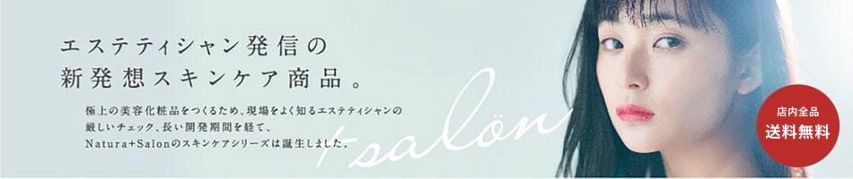 ナトゥーラ プラスサロン:エステサロンが開発!結果と品質にこだわった美容商品!!