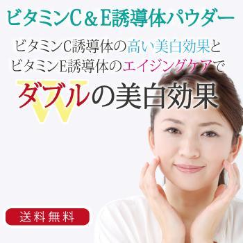化粧品原料専門店 ビタミンC&E誘導体パウダー(EPC)(5g)