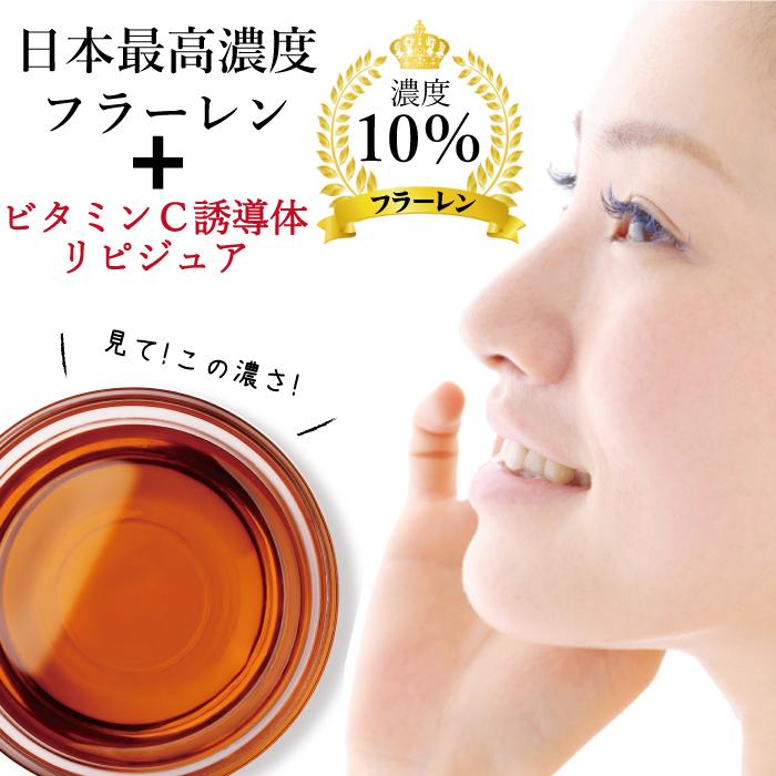 日本最高濃度10% 圧倒的な美白力 ビタミンCとリピジュア配合フラーレン(30ml)