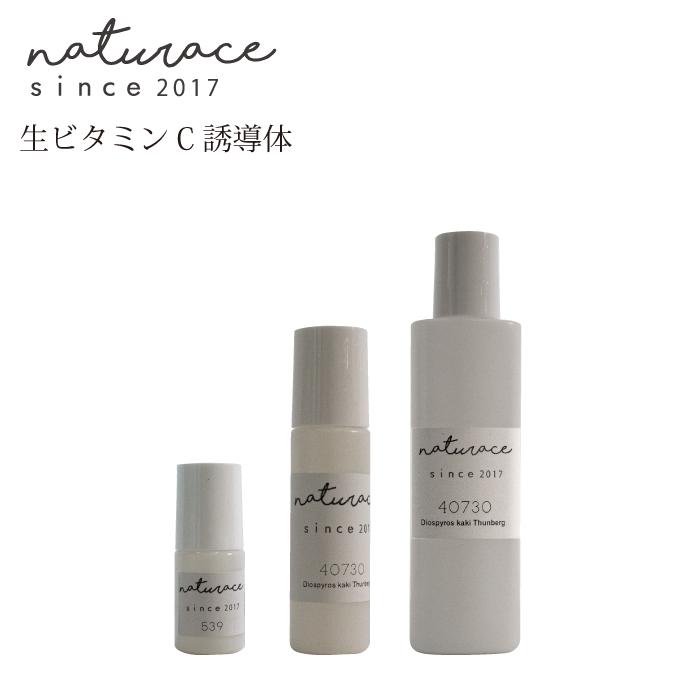 【送料無料】最新型ビタミンC誘導体 化粧品原料専門店 生ビタミンC誘導体(30ml)