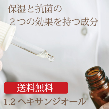 ナチュラス 防腐剤 1.2ヘキサンジオール(500ml)
