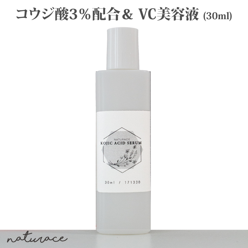 無添加 コウジ酸 ビタミンC誘導体 スキンケア 保湿美容液 コウジ酸3% 美容液 セール特価品 蔵 高濃度 30ml VC配合美容液 送料無料