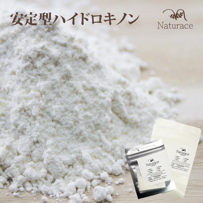 化粧品原料専門店 安定型 ハイドロキノン(5g)