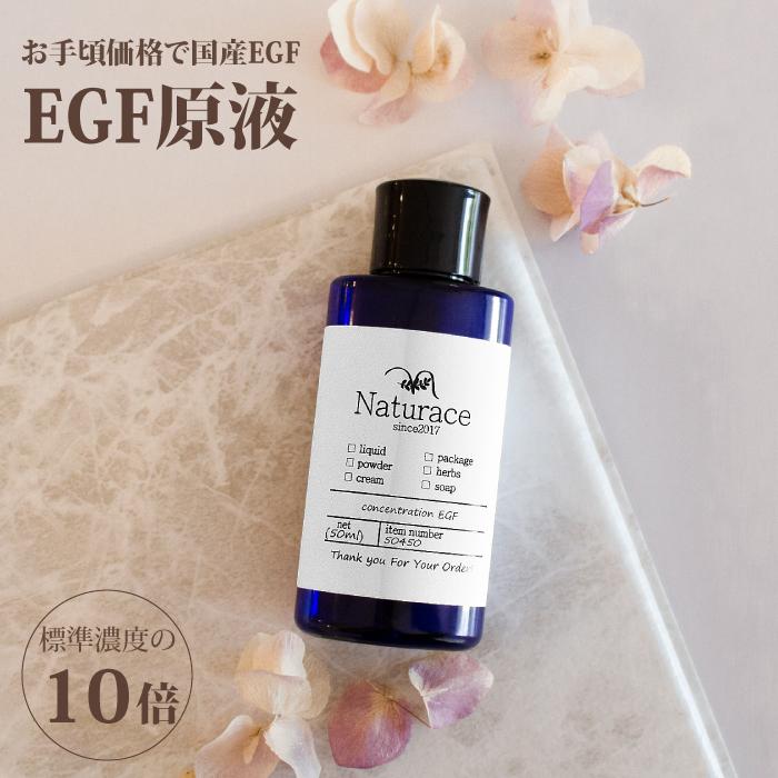 EGF原液(50ml)  |送料無料 原液 高濃度