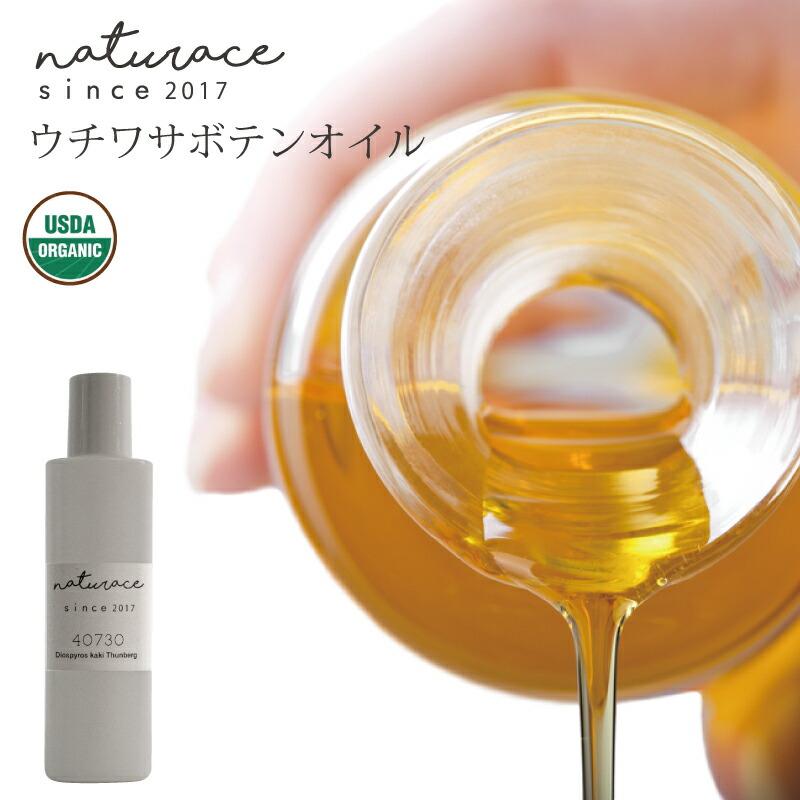 [化粧品原料]ウチワサボテンオイル(未精製)/オーガニック(30ml)