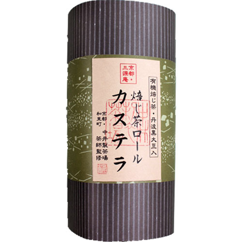 2. ほうじ茶ロールカステラ