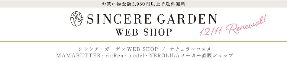 シンシアガーデン WEB SHOP:リンレン、ママバター、メデルのメーカー直販サイト