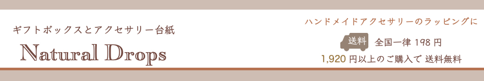 ギフトボックスと台紙NaturalDrops:アクセサリーなどのラッピング用ギフトボックスと台紙