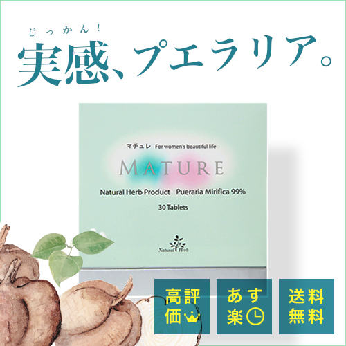 It is ☆ review evaluation 4.66 for プエラリアミリフィカ 2-4 months! High evaluation ☆ pure nature プエラリアミリフィカ 99% プエラリアサプリ ★ collect on delivery fee for free