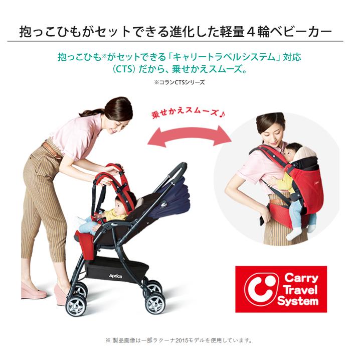 Aprica(提高再蚊子)rakuna AD埃瑪棕色BR嬰兒車A型嬰兒車