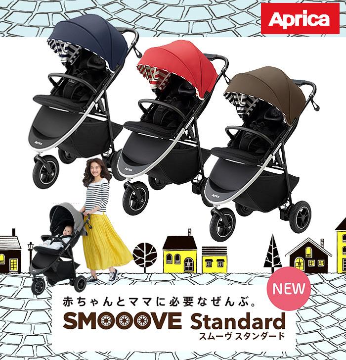 從Aprica(提高再蚊子)sumuvu AB地線條紋嬰兒車3輪eataia新生兒