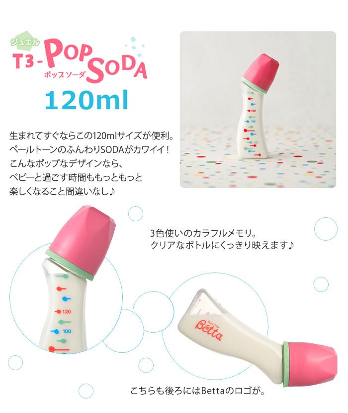 240 ml of Betta ドクターベッタ nursing bottle jewels pop soda (the try tongue)