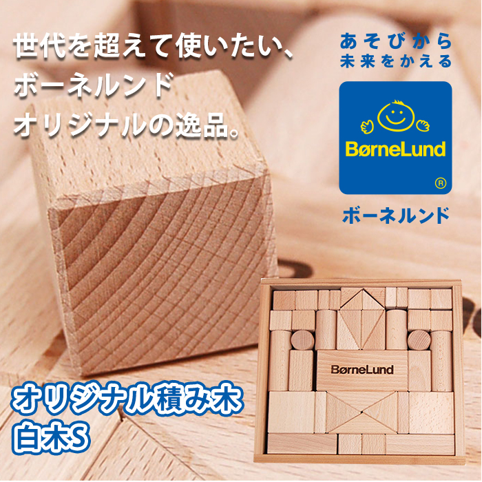 Toy / cognitive education toy / Tsumiki / building block / baby gift of the ボーネルンド (BorneLund) original building block (Tsumiki) unvarnished wood S tree