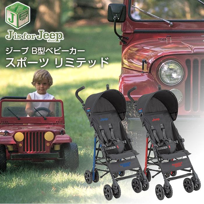 【2019最新モデル】 Jeep ジープ J is for Jeep SPORT Limited スポーツ リミテッド レッド B型ベビーカー【あす楽対応】【ナチュラルリビング】【ラッキーシール対応】
