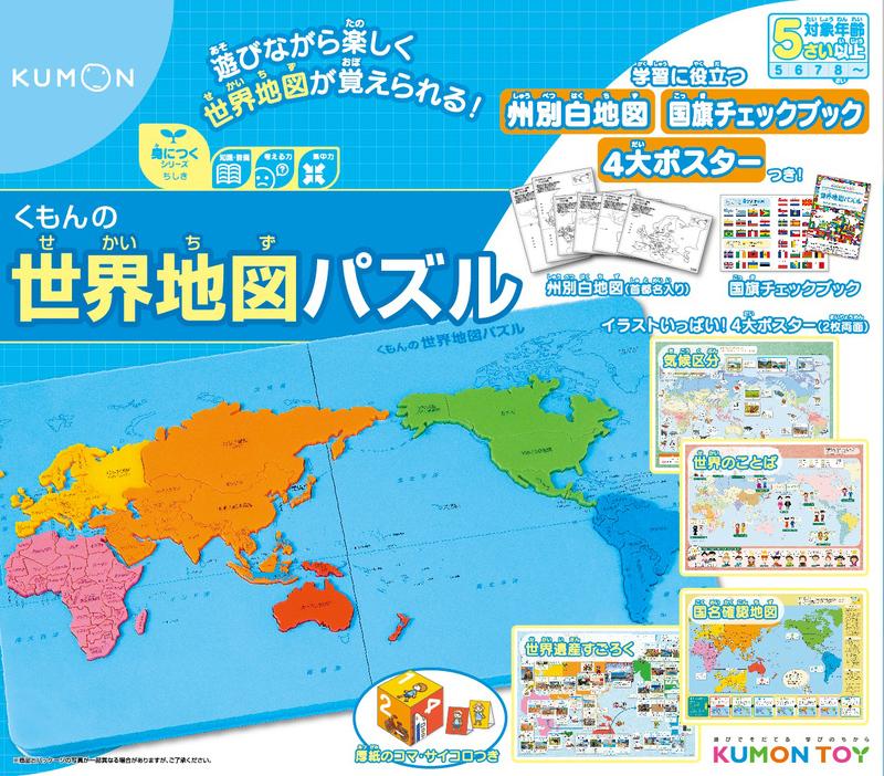 KUMON世界地图谜公文智育玩具谜
