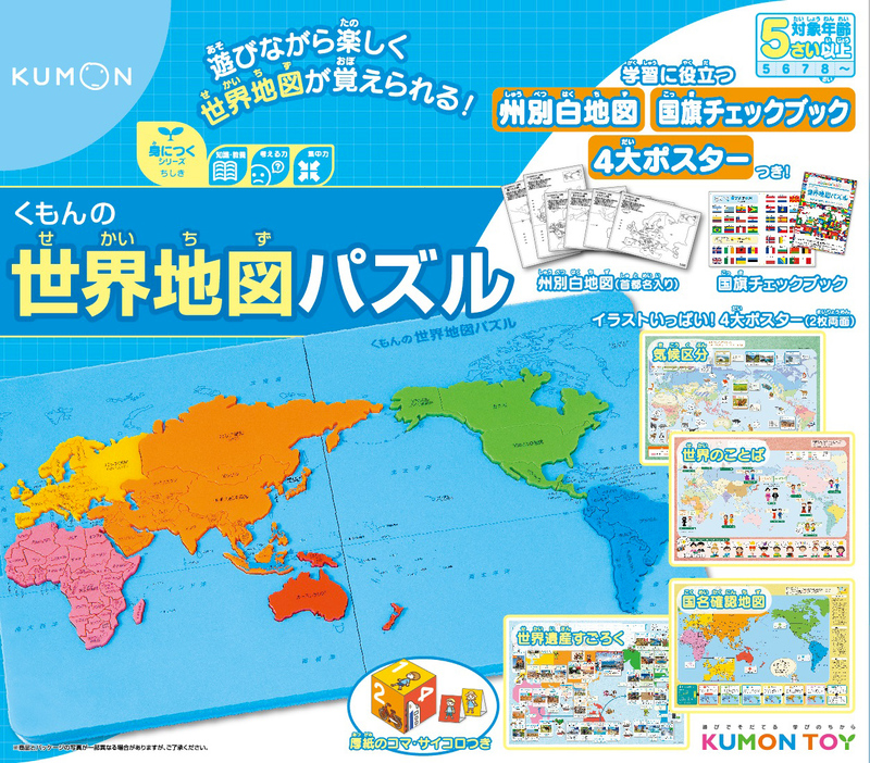 Natural Living Rakuten Global Market KUMON World Map Puzzle - Natural world map