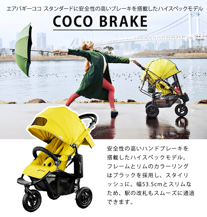 From three air buggy regular shop air buggy here brakes model AirBuggy COCO BrakeModel (air buggy here) espresso stroller / buggy / Miwa stroller / these past months after birth