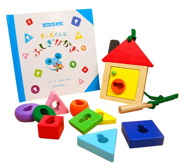 埃德立交[ehon玩具ssho]奶酪和感到奇怪的钥匙(1.5岁~)智育玩具树的玩具连环画