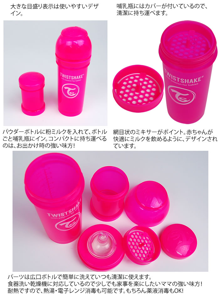 With twist shake (TWIST SHAKE) colorful nursing bottle twist shake green medium size 260 ml powder case