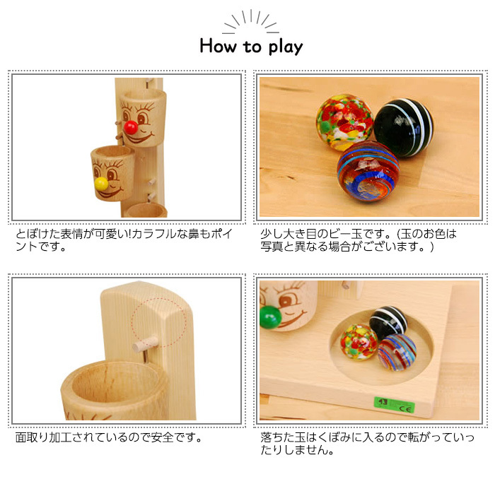Ball last joke of BECK (Beck Corporation) roller cup or the toy / billiards / glass marble / bucket of the illustration tree