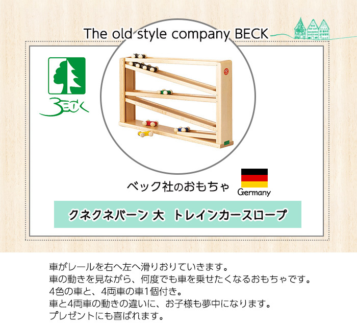 Toy of the BECK (Beck Corporation) squiggle barn size train car slope tree