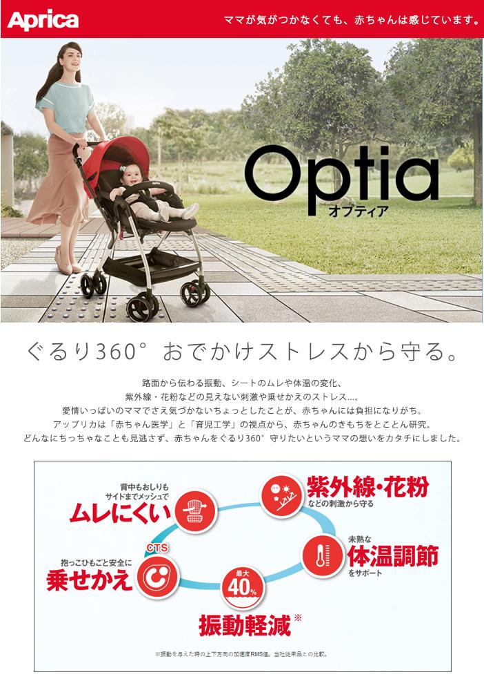 【送料無料】Aprica(アップリカ)オプティアOptiaグリーンGNベビーカーA型ベビーカーAB兼用1ヵ月から【手数料無料】【ナチュラルリビング】