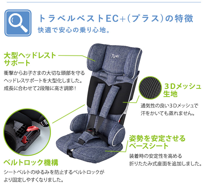 小旅行最好EC加小型兒童席粗斜紋布席