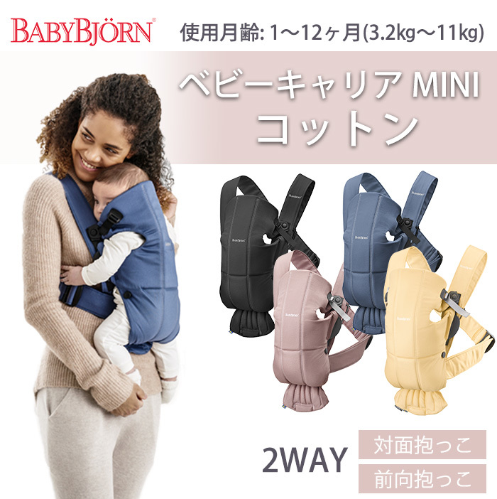 b831596fd40 The detailed contents of the guarantee of baby Bjorn Please see it from this