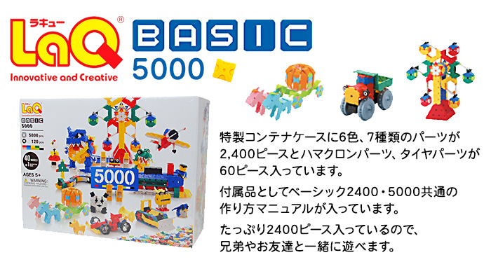 Point 13 times LaQ ラキュー Basic basic 5000 cognitive education toy block