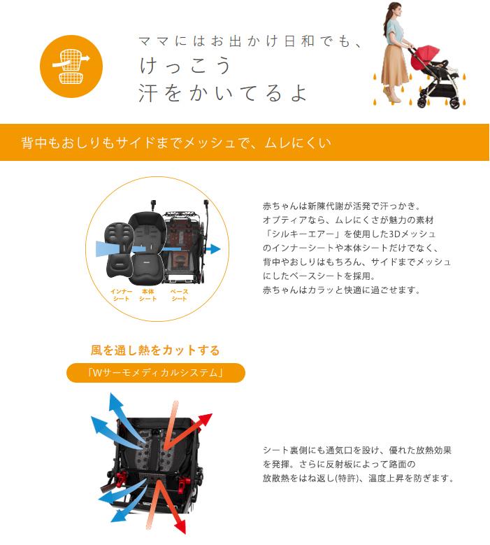 从Aprica(提高再蚊子)oputia Optia婴儿车A型婴儿车AB兼用1个月起