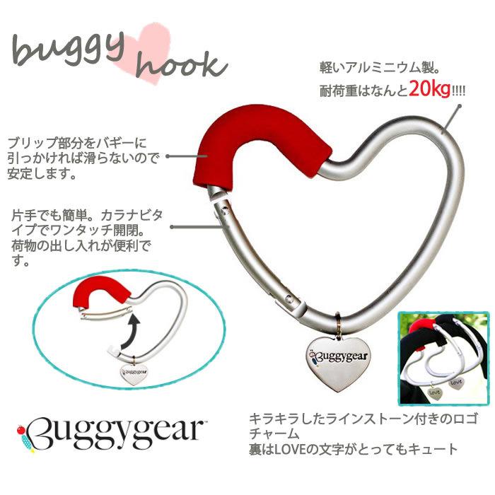 Buggygear(bagigia)bagihatofukkuburakkukarabina型婴儿车吊钩
