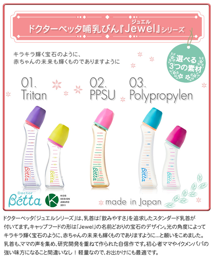 240 ml of Betta ドクターベッタ nursing bottle jewels (the try tongue)