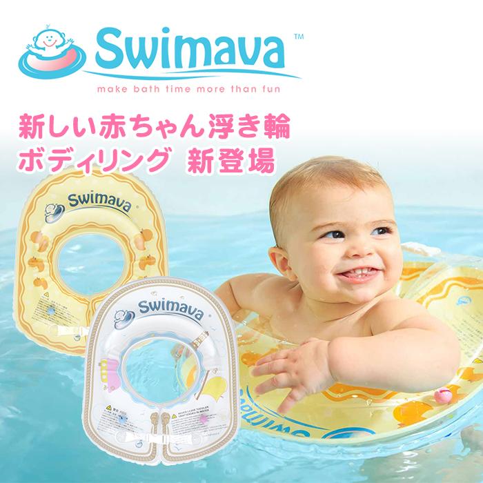 Natural Living | Rakuten Global Market: スイマーバ (Swimava) body ...