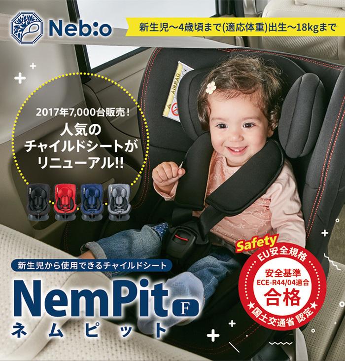 儿童席Neb:o nebio NemPit(合欢树沙坑)深蓝儿童席0岁~