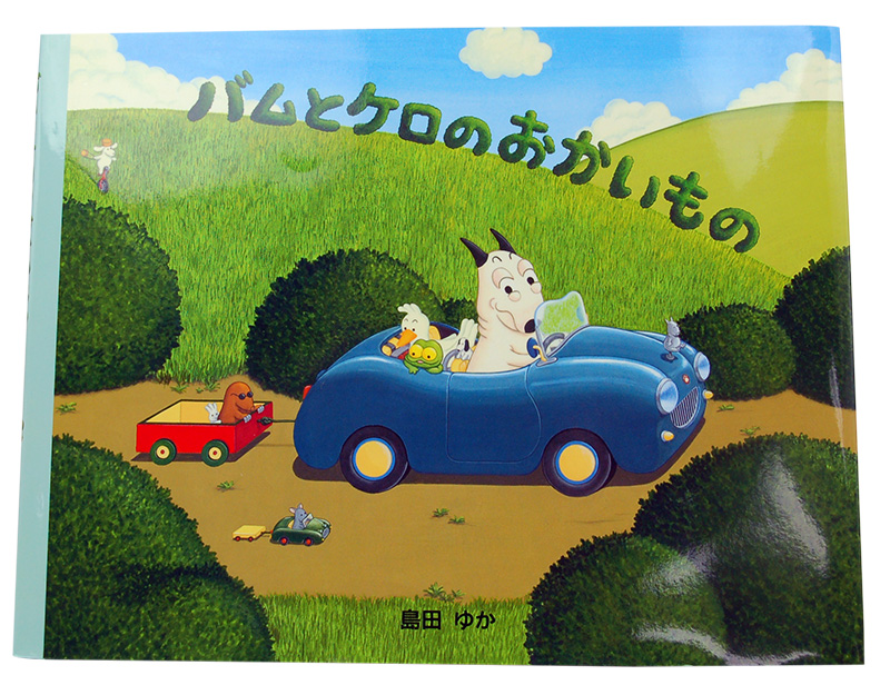 Worth thing of picture book Bam and ケロシリーズバム and ケロ