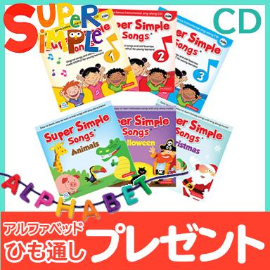 新作商品 【送料無料 英語】 Songs Super Super Simple Songs CD全6巻セット(スーパー・シンプル・ソングス)知育教材 英語 CD【あす楽対応】, Bag shop Fujiya:f51b602a --- canoncity.azurewebsites.net