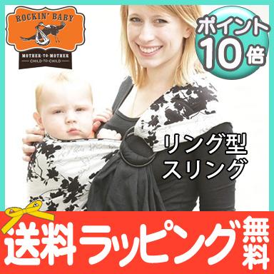 【送料無料・ポイント10倍】 ロッキンベイビー リング型スリング 抱っこ紐 新生児抱っこ紐【ナチュラルリビング】