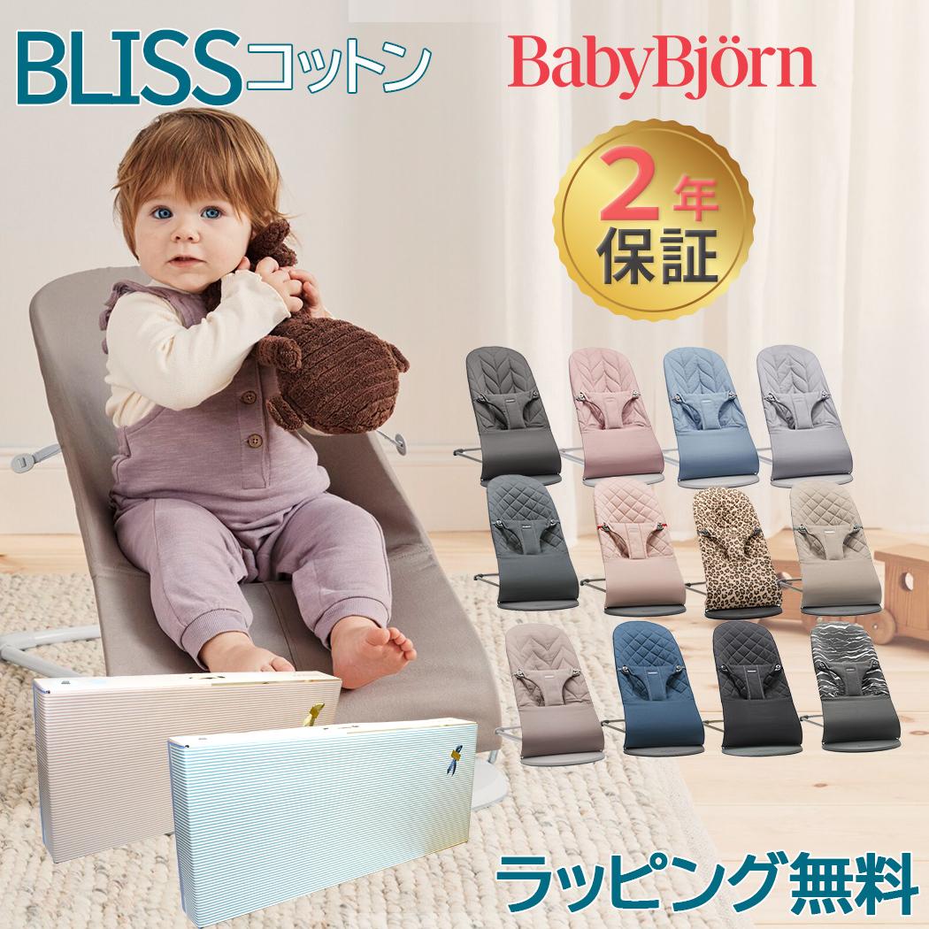 日本ベビービョルン正規品2年保証【送料無料・あす楽】 ベビービョルン (BabyBjorn) バウンサー Bliss ブリス コットンタイプ【ナチュラルリビング】