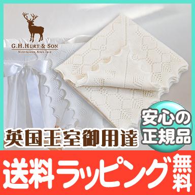 【正規品】【送料無料】 G.H.HURT&SON (ジーエイチハートアンドサン) Elegant Soft Wool Baby Shawl エレガントウールショール ホワイト おくるみ【あす楽対応】