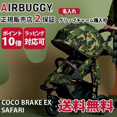 【正規品】【メーカー保証付】【あす楽】【送料無料】【ラッピング対応】 エアバギー ココ ブレーキモデル AirBuggy COCO Brake サファリ バギー 三輪 ベビーカー 生後3ヶ月頃から【あす楽対応】