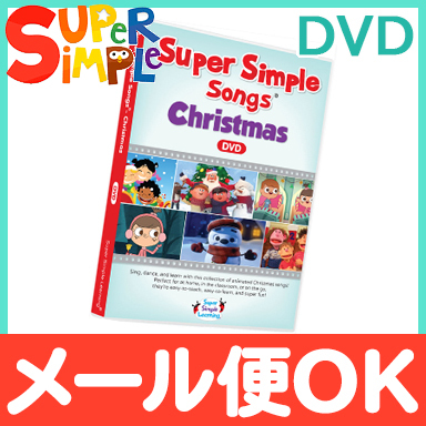 the super simple songs supermarket shin pull songs christmas christmas dvd cognitive education teaching materials english dvd english teaching materials - Super Simple Songs Christmas